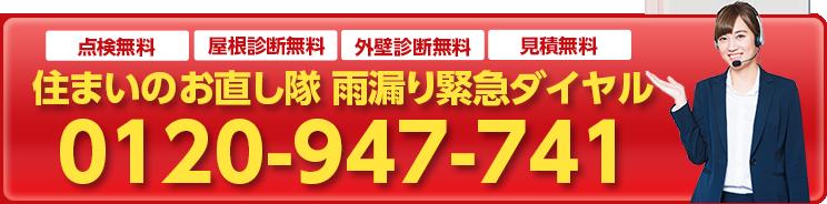 住まいのお直し隊 雨漏り緊急ダイヤル 0120-947-741