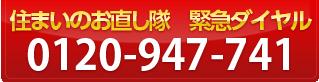 住まいのお直し隊 緊急ダイヤル 0120-947-741