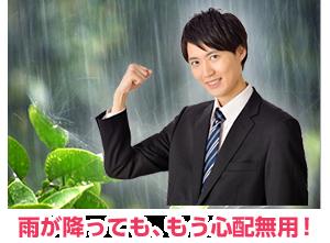 雨が降っても、もう心配無用!