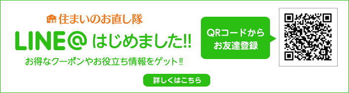 LINE登録のご案内