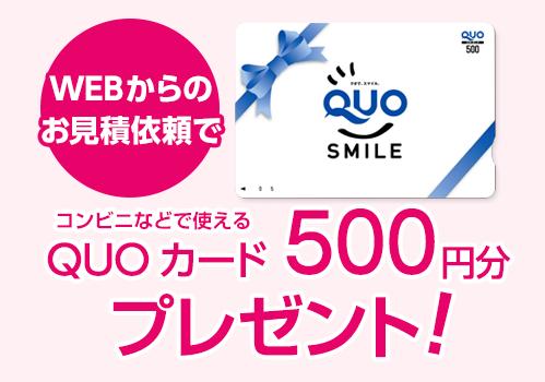 WEBからのお見積依頼でQUOカード500円分プレゼント!