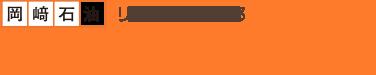 宮崎市のトイレ・コンロの交換、キッチン・浴室のリフォームをお考えの方は<住まいのお直し隊>へご依頼ください。