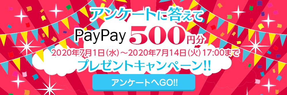 アンケートに答えてpaypay500円プレゼントキャンペーン