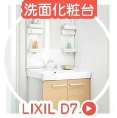 [洗面化粧台]LIXIL D7