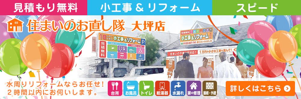 住まいのお直し隊ショールーム10月14日オープン!!