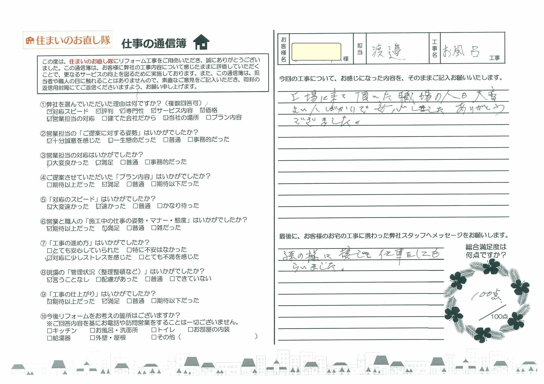 宮崎市S様アンケート