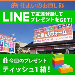 宮崎市 リフォーム イベントクーポン