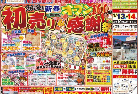 新春オープン100日 初売り&感謝祭