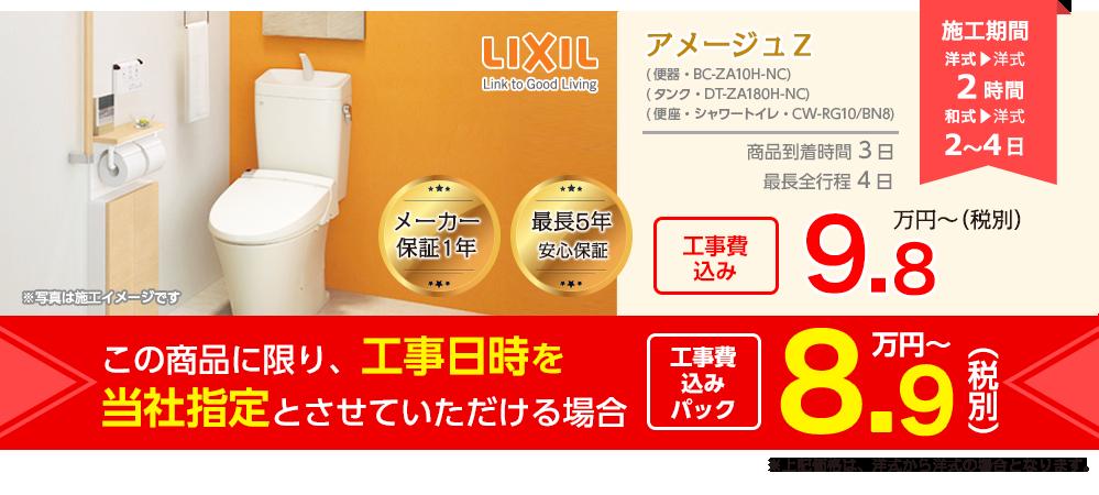 LIXIL アメージュ Z(シャワートイレRG)