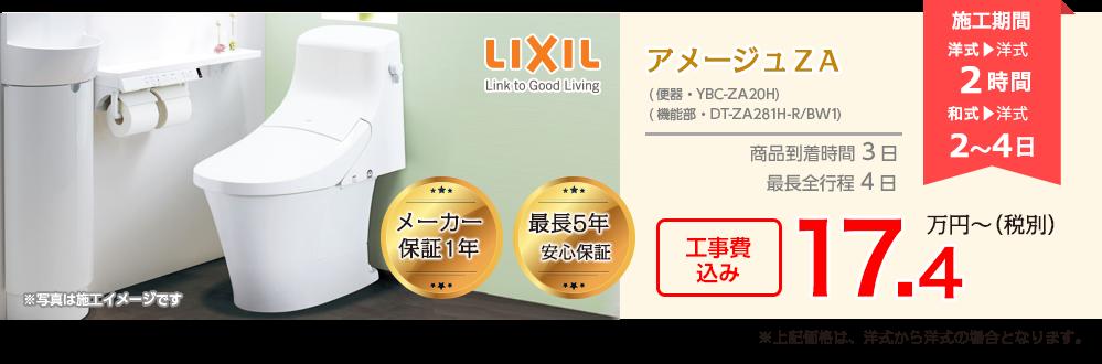 LIXIL アメージュZA(一体型)174,000円(工事費込み)