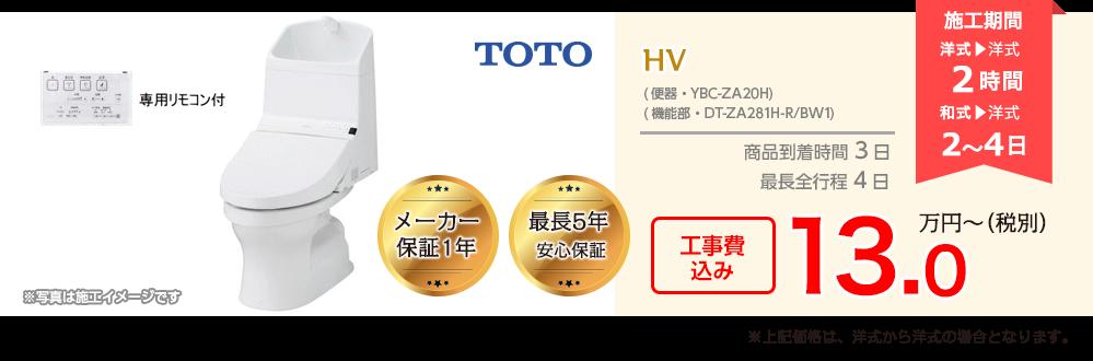 TOTO HV(一体型)130,000円(工事費込み)