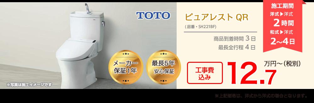 TOTO ピュアレストQR(ウォシュレットSB)127,000円(工事費込み)
