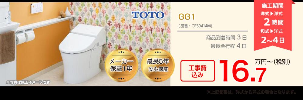 TOTO GG1(一体型)167,000円(工事費込み)