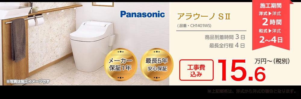 Panasonic アラウーノSⅡ(一体型)