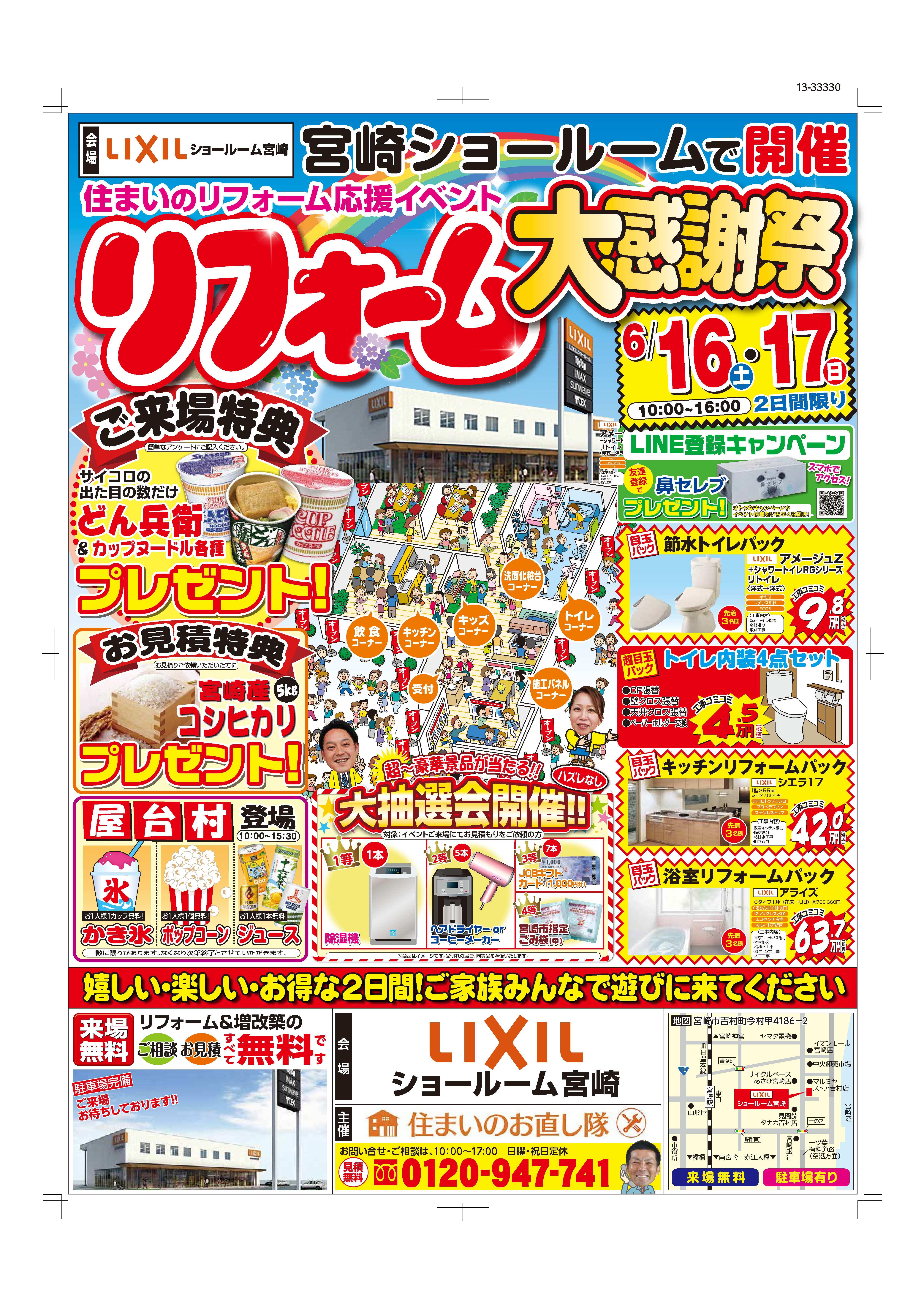 2018年リフォーム大感謝祭 in LIXILショールーム宮崎 6月16日・17日