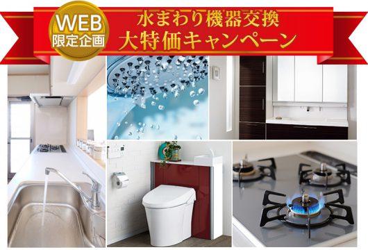 水廻り機器交換大特価キャンペーン!!