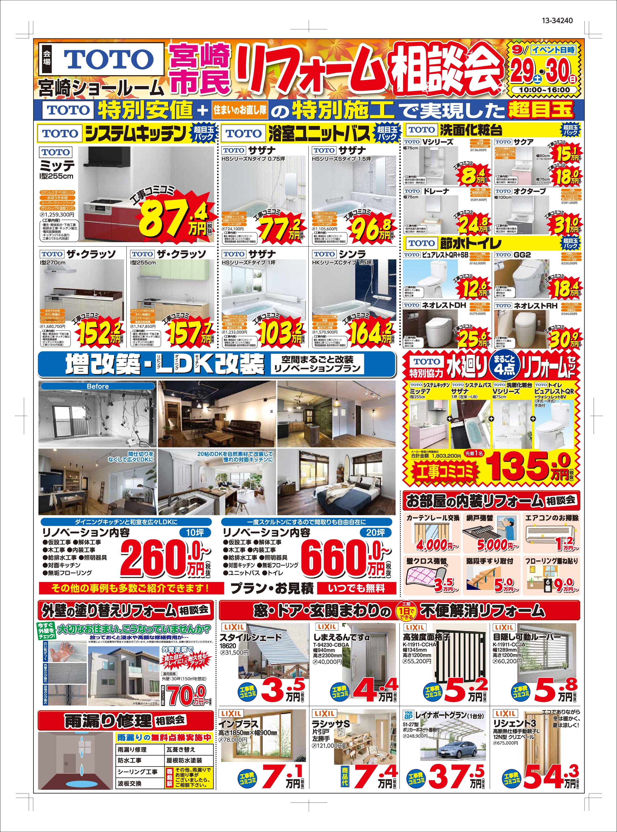 9/29(土)、30(日)限定!リフォーム大感謝祭!!