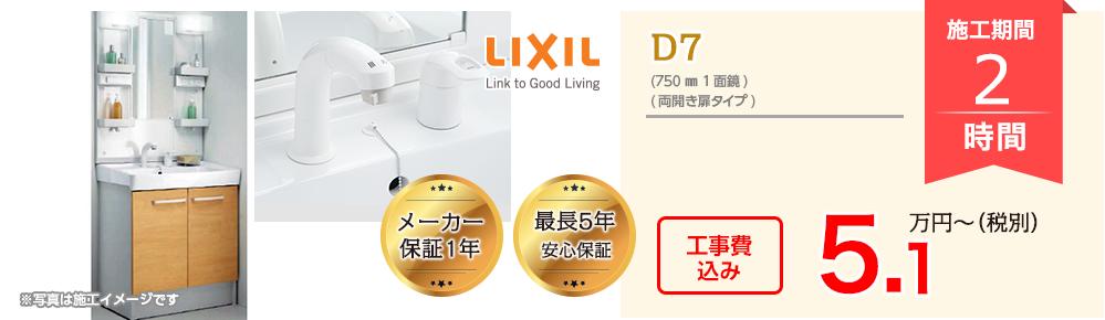 LIXIL D7(750㎜ 1面鏡)