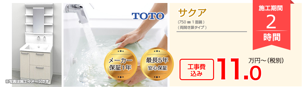TOTO サクア(750㎜ 1面鏡)