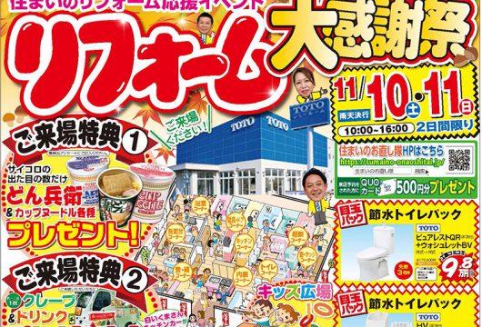 11/10(土)、11(日)限定! リフォーム大感謝祭!!
