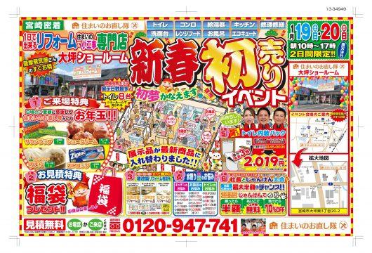 開運新春初売りイベント開催!!