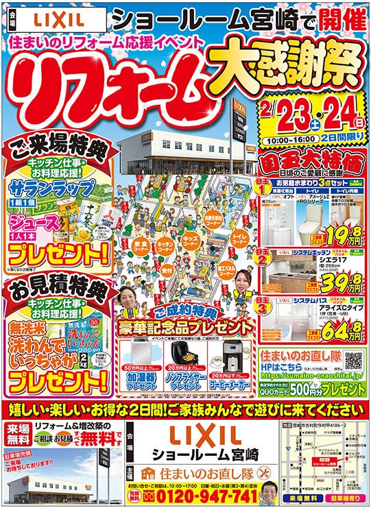 2月23日・24日「リフォーム大感謝祭」開催!!