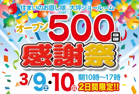3月9日・10日 オープン500日感謝祭開催!!
