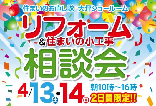 4月13日・14日 リフォーム相談会開催!!