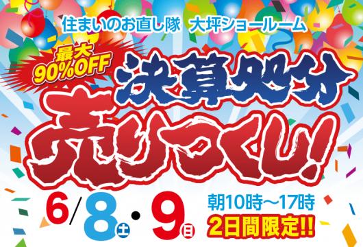 6月8日・9日「決算処分売りつくし」開催!!