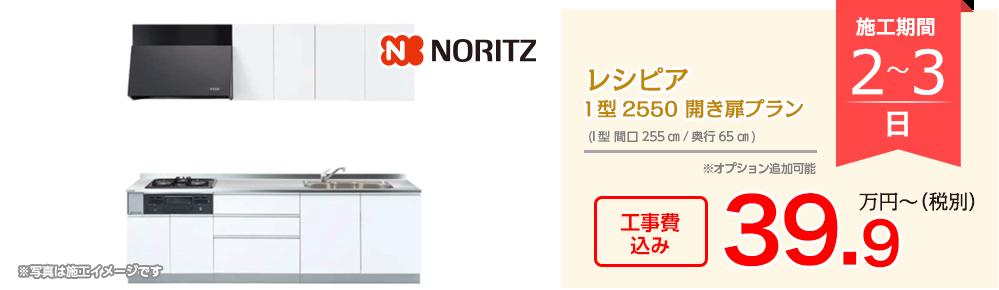 ノーリツ レシピア  I型2550 開き扉プラン