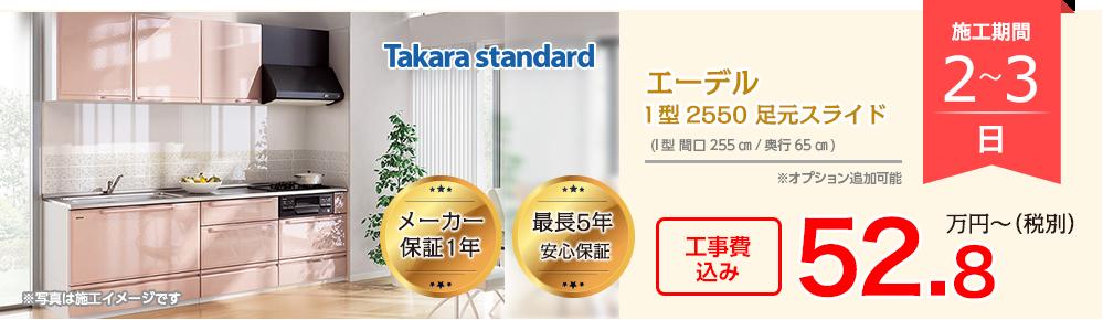タカラ  エーデル I型2550 足元スライド