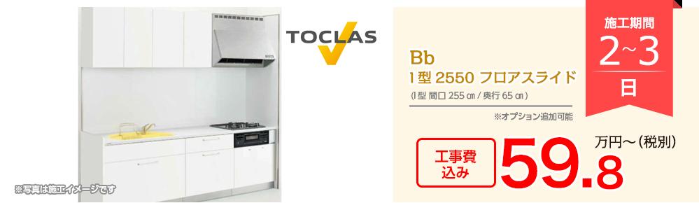 TOCLAS Bb  I型2550 フロアスライド