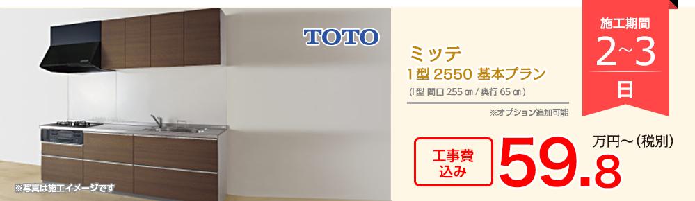 TOTO ミッテ I型2550 基本プラン