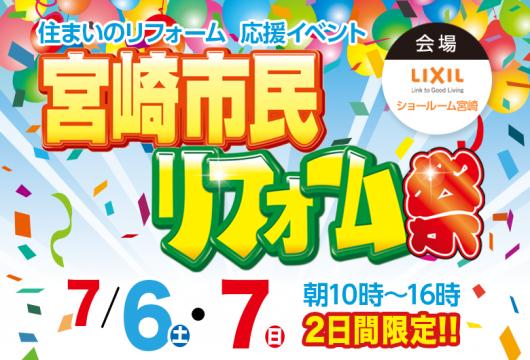 7月6日・7日「宮崎市民リフォーム祭」開催!!