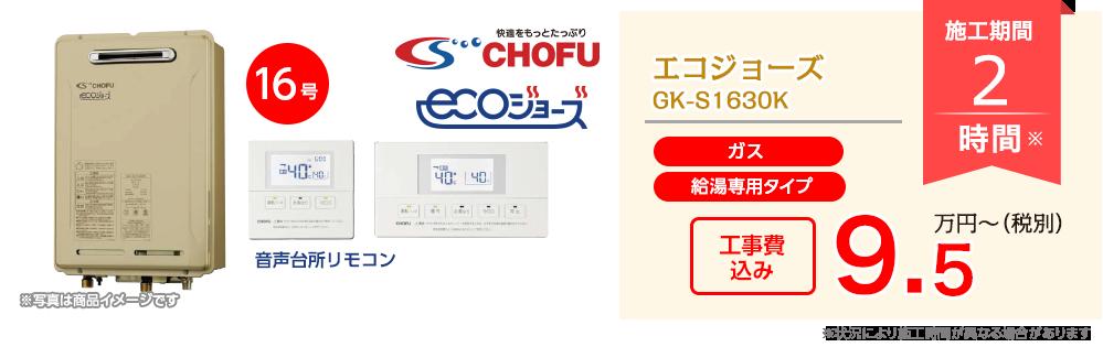 CHOFU エコジョーズ GK-S1630K 【給湯専用タイプ(ガス)】