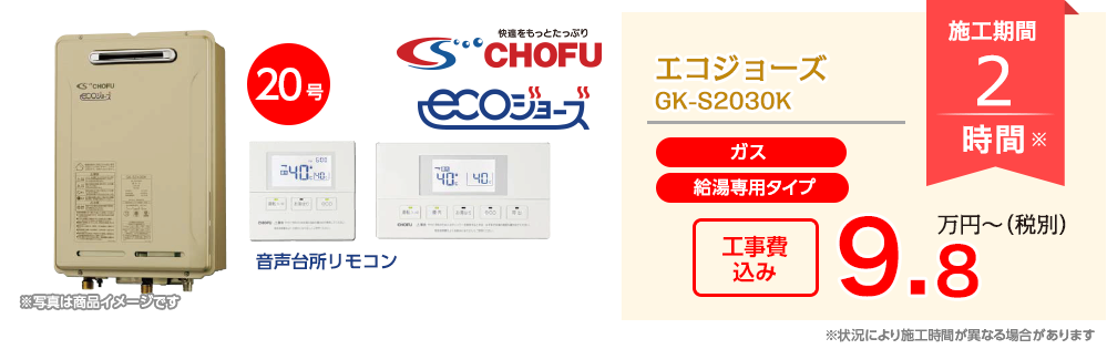 CHOFU エコジョーズ GK-S2030K【給湯専用タイプ(ガス)】
