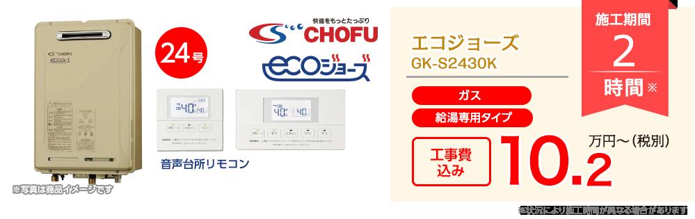 CHOFU エコジョーズ GK-S2430K【給湯専用タイプ(ガス)】