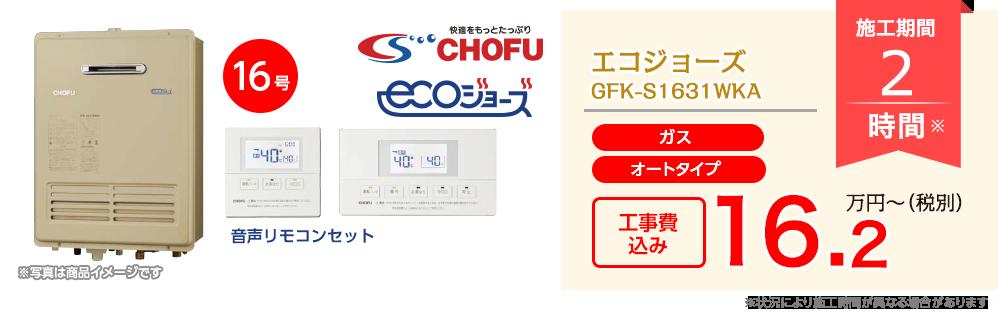 CHOFU エコジョーズ GFK-S1631WKA 【オートタイプ(ガス)】