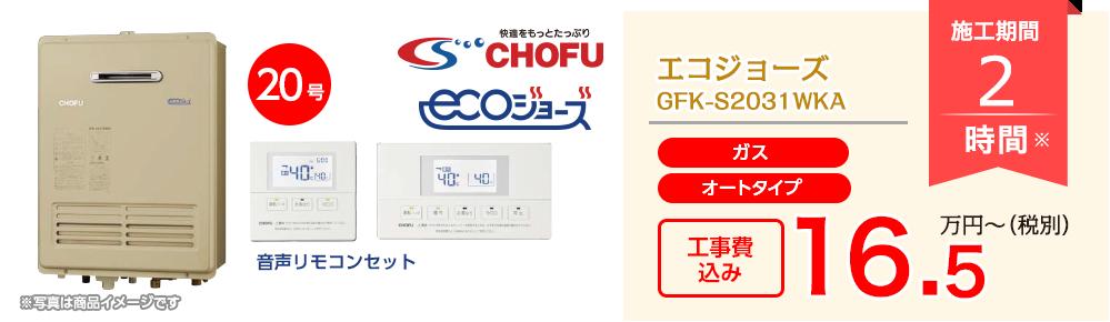 CHOFU エコジョーズ GFK-S2031WKA【オートタイプ(ガス)】