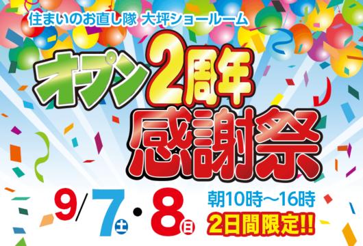 9月7日・8日「オープン2周年感謝祭」開催!!