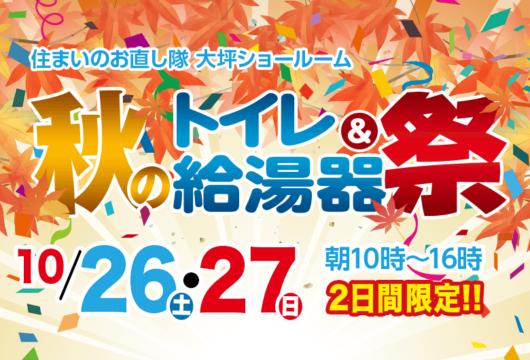 10月26日・27日「秋のトイレ&給湯器祭」開催!!