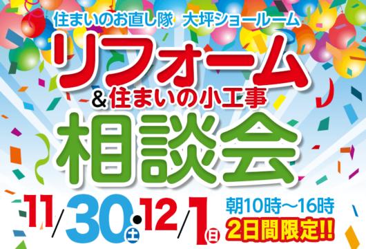 11月30日・12月1日 リフォーム&住まいの小工事相談会開催!!