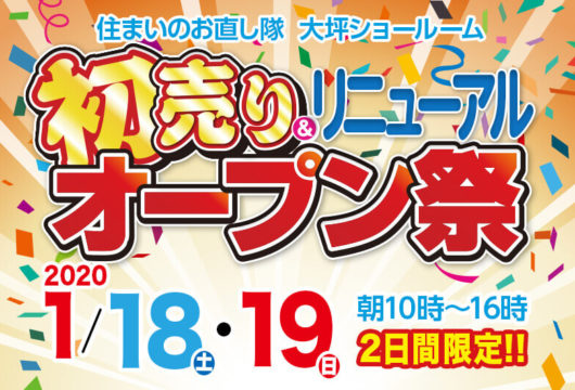 2020年1月18日・19日初売り&リニューアルオープン祭!!