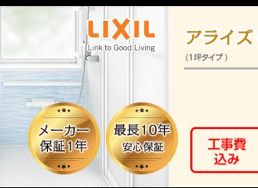 LIXIL  アライズ C 一坪タイプ