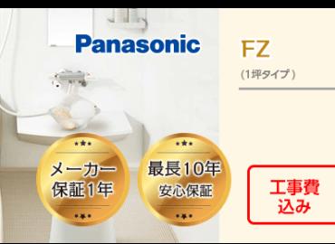 Panasonic  FZ 一坪タイプ