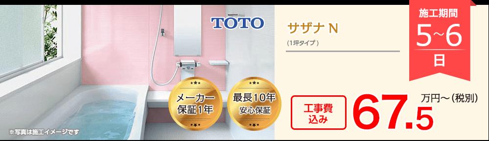 TOTO  サザナ N 一坪タイプ