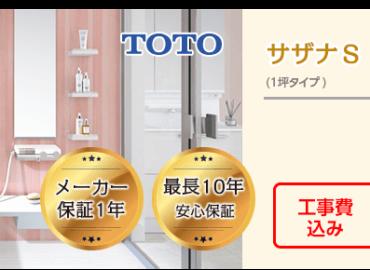 TOTO  サザナ S 一坪タイプ
