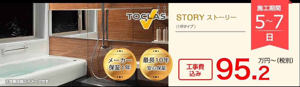 TOCLAS  STORY(ストーリー)一坪タイプ