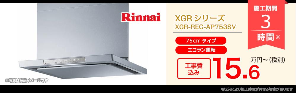 リンナイ XGRシリーズ XGR-REC-AP753SV