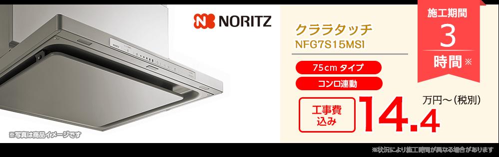 ノーリツ クララタッチ NFG7S15MSI